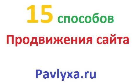 prodvizhenie-sajta