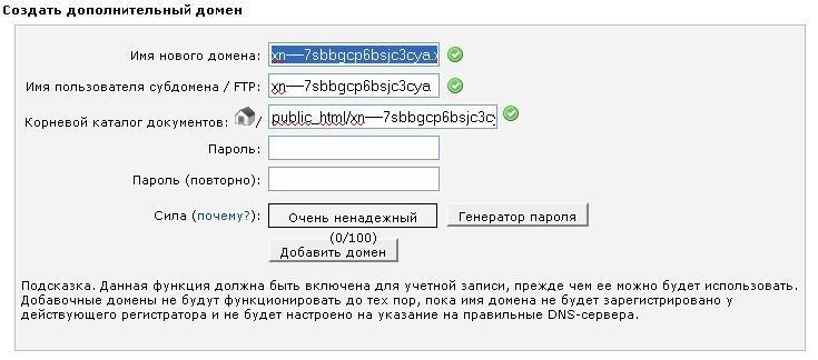 RF-domen-hosting