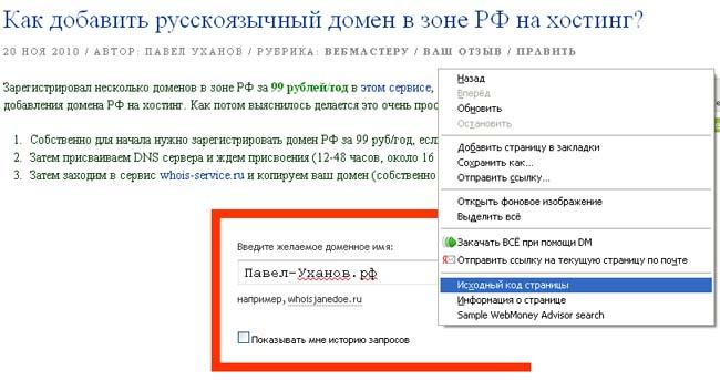 Statya-domeni-rf-reg