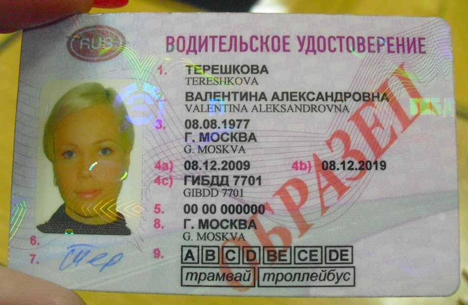 В Петербурге начали выдавать водительские удостоверения нового образца