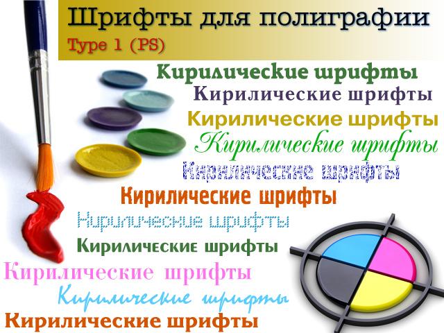 Виды шрифтов в полиграфии