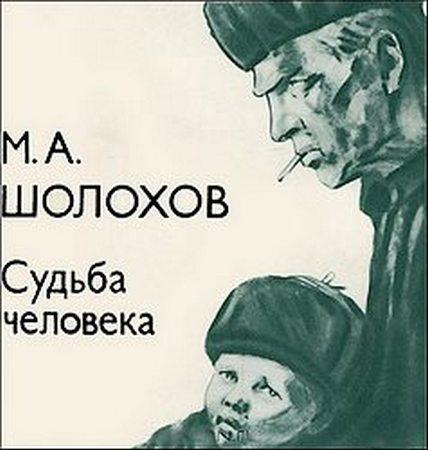 Реферат судьба человека шолохов 1120