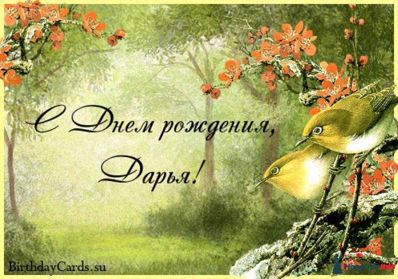 Открытки с Днем Рождения Дарья