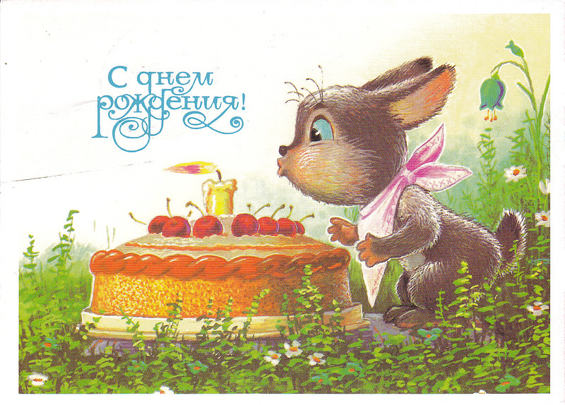 Открытки с Днем Рождения лучшие