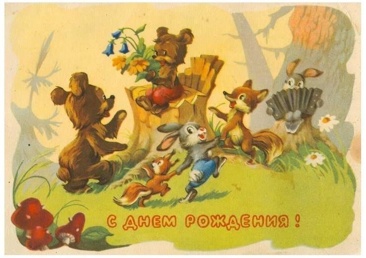 Советские открытки с днем рождения 11