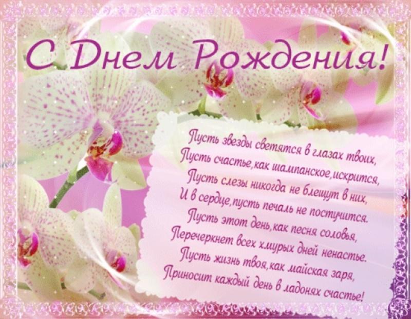 Поздравления с днем рождения девушке в открытке