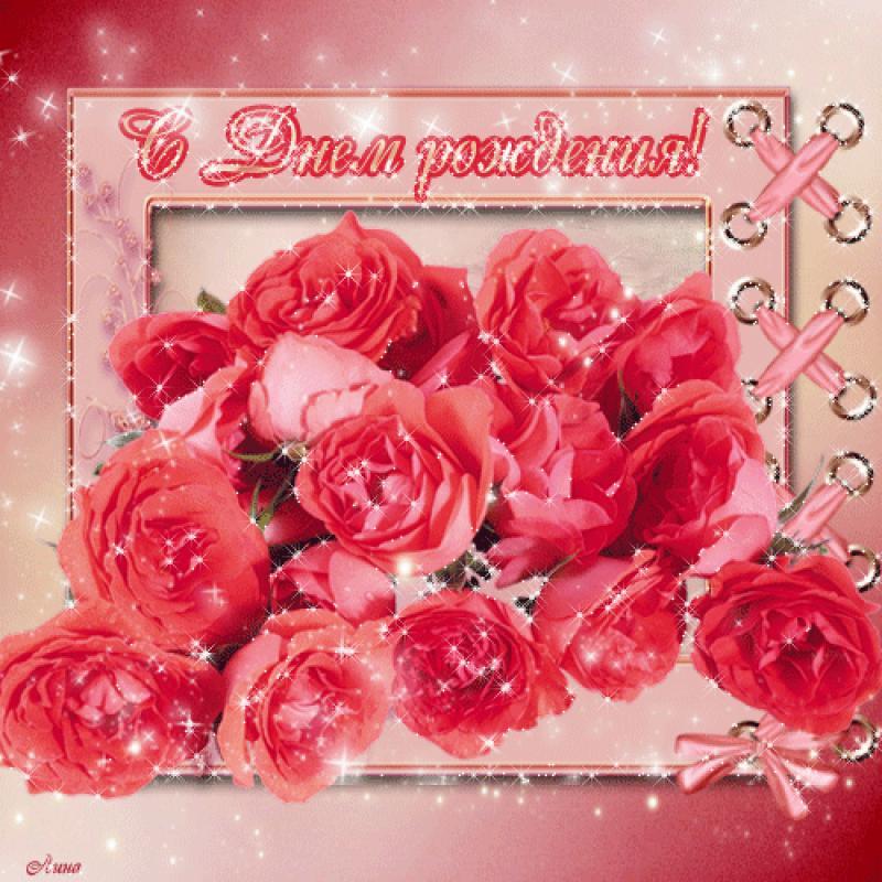 Фото открытки с Днем Рождения