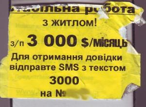 otpravka_sms2