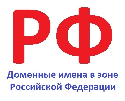 domennye-imena-v-zone-rossijskoj-federacii