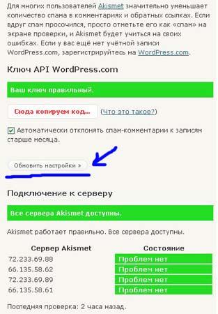 Akismet-3