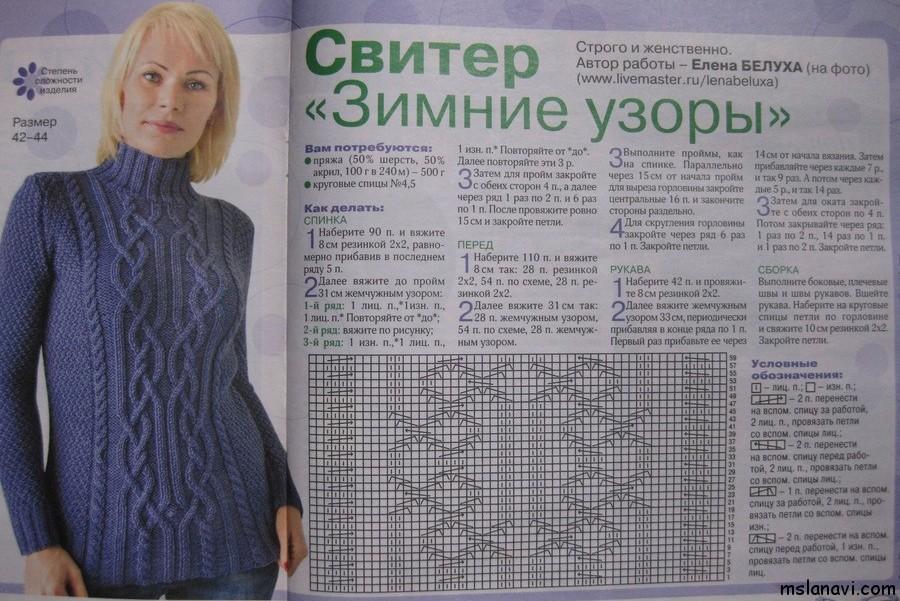 Связать свитер женский спицами схемы