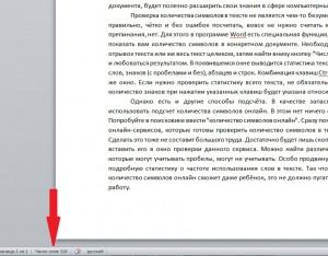 Посчитать количество символов в тексте