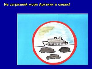 Проблема загрязнения океана картинки