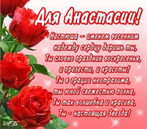 Открытки с Днем Рождения Анастасия