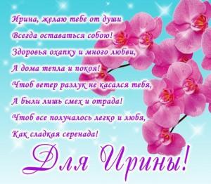 Открытки с Днем Рождения Ирина