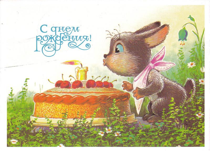 Литовская открытка с днем рождения