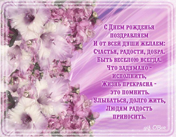 pozdravleniya-s-dnem-rozhdeniya-zhenshine-otkritki-podruge foto 17
