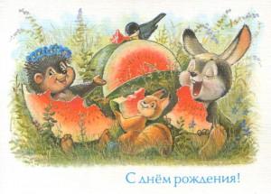 Советские открытки с Днем Рождения
