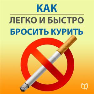 Легкий способ бросить курить в домашних условиях